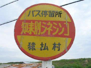 北海道の猿払村には、知来別(ちらいべつ)という地名もあります