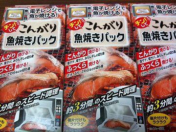 レンジで焼き魚を作れる紙パック