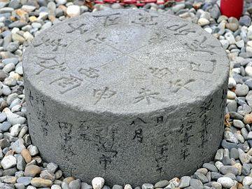 日和山(新潟市中央区)住吉神社にある方角石