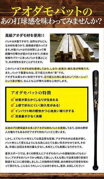 木製バットの原料