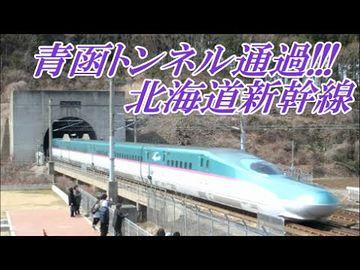 北海道新幹線は、青函トンネルで津軽海峡を渡りますね
