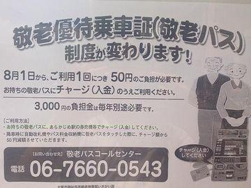 住民投票で大阪都構想がポシャったのは、お年寄りを敵に回したからだそうです