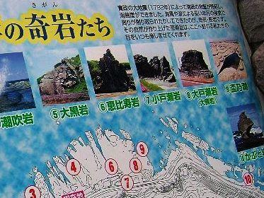 わたしが大仏岩と思ってたのは、⑦小戸瀬岩でしょうかね?