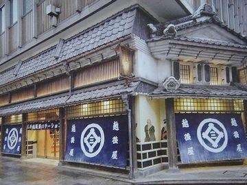 三井越後屋ステーション