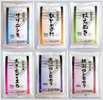 利き米セット