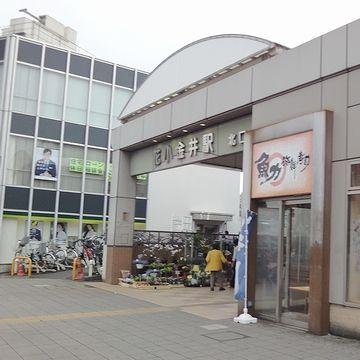 『花小金井駅』の北口に到着