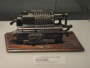 虎印計算機