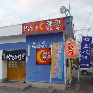 なぜか、越後銘酒『久保田』の旗が出てますが……。福岡県大牟田市にあるお店です(人気店のようです)。