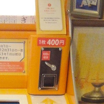 値段は400円と、微妙に高価