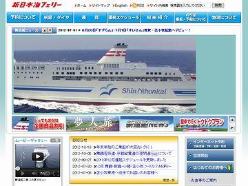 もう一度、新日本海フェリーのサイトを見なおしたわけ