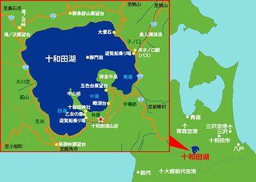 一番広いのは、十和田湖だろ