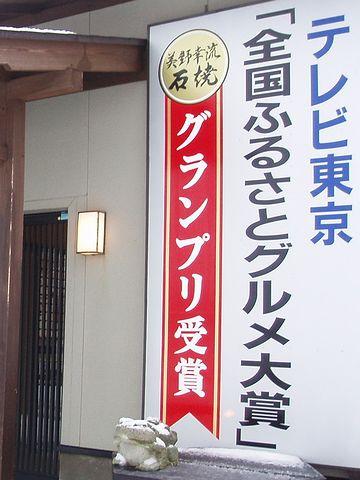 美野幸・「全国ふるさとグルメ大賞」グランプリ
