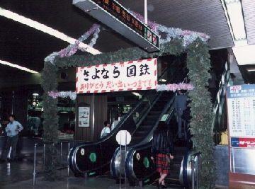 1987年3月31日の国鉄『大阪駅』