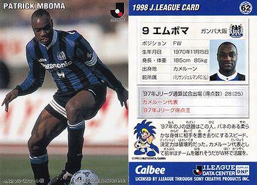 『ガンバ大阪』に、エムボマって選手がいたの知ってる?