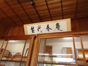 ♪能代春慶、桧山納豆、大館曲げわっぱ