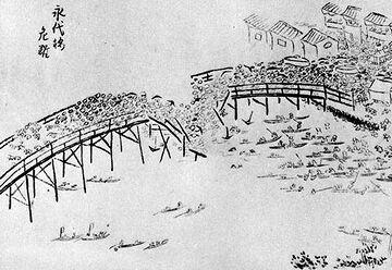 崩れ落ちた永代橋