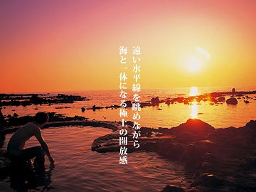 日本海に沈む夕日を見るためには、宿泊するしかありませんね