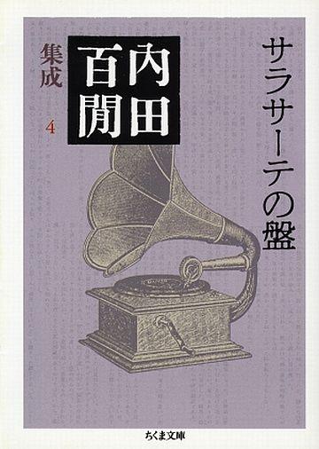 内田百間『サラサーテの盤』