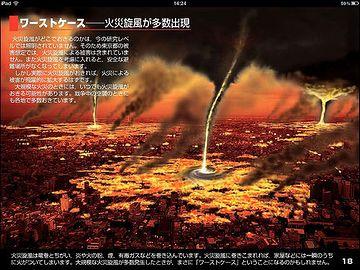 火災旋風が巻き起こり、地上のものすべてが焼きつくされる