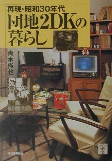 『再現・昭和30年代 団地2DKの暮らし』