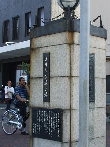 """神戸市中央区元町通。""""メリケン""""はもちろん、""""アメリカン""""の訛りですね。"""
