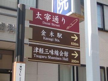 『金木町』って、太宰の出身地だろ?