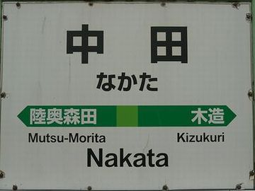 隣の『陸奥森田駅』の開業は、大正13年。こっちはちゃんと、元祖『森田駅』に敬意を表してるのにね。