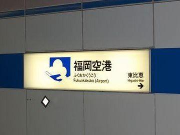 地下鉄・福岡空港駅