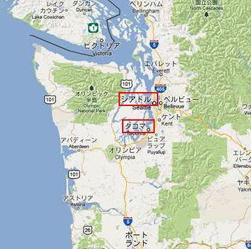 タコマは、マリナーズの本拠地、シアトルの近くです