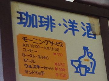『スナックみき』のモーニングの値段が、70円でした