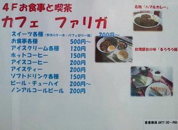 スイーツが豊富なカフェ・ファリガ><br> <br>  塩味ケーキ「ケーク・サレ」が絶品だとか。<br> <img src=