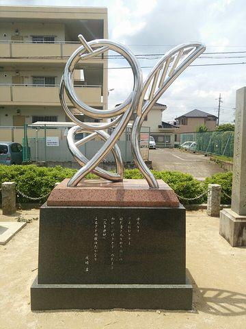 鳥取県から送られた感謝の碑
