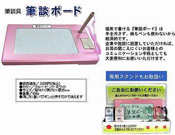 筆談。2,835円はお手頃価格ですね。