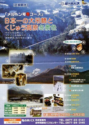 「メルヘン号」日本一の大吊橋とくじゅう高原冬景色コース