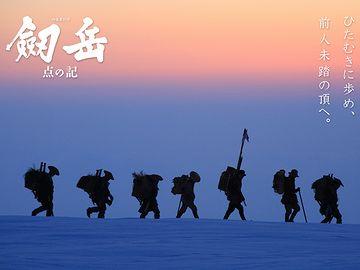 剱岳初登頂を目指した男たちの物語