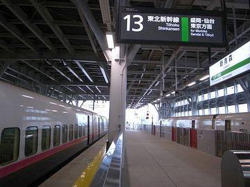 新幹線は、『新青森駅』です
