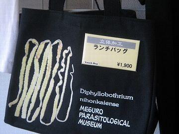 もちろん、『目黒寄生虫館』のお土産です
