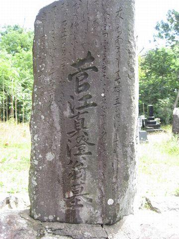 菅江真澄の墓