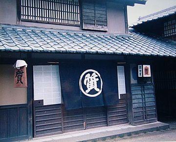 太秦映画村に再現された『岩田屋質店』