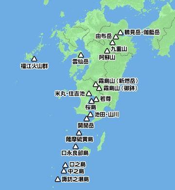 九州は、火山が心配です