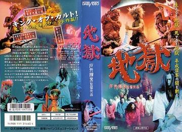 「地獄」監督:石井輝男(1999)