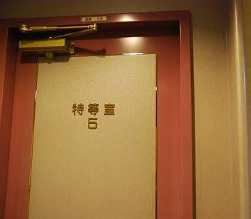 これは、佐渡汽船の特等室