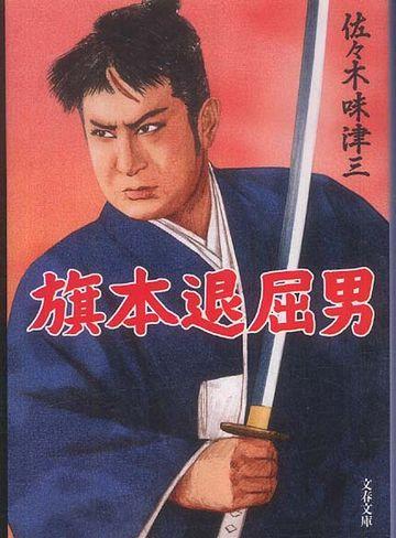 昭和4年に発表された小説だそうです。30本の映画が作られたとか。作者にはいくら入ったのでしょう?