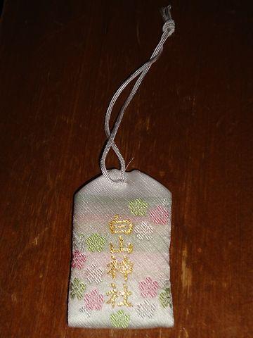 白山神社・病気平癒お守り・表