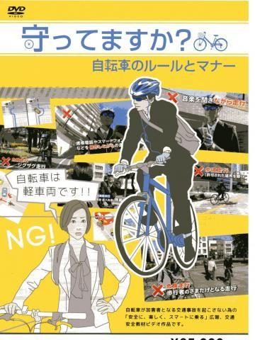 東京の自転車マナー