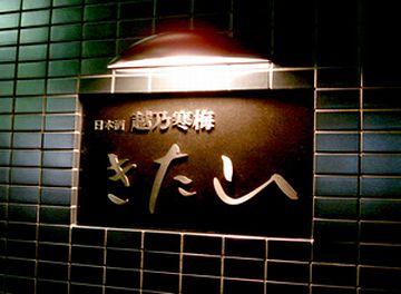 あの晩、日本酒を少し飲み過ぎたようで……