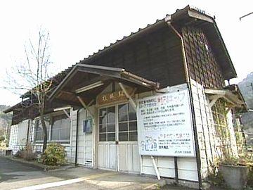 夜明駅・旧駅舎