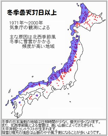 日本海側気候でしょ