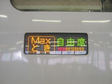 新潟から東京に通う人の定期券って、何十万でしょ?