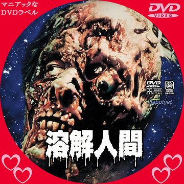 『溶解人間(1977年・アメリカ)』